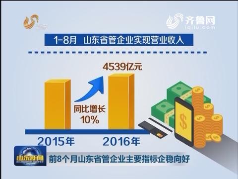 前8个月山东省管企业主要指标企稳向好
