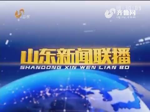 2016年10月11日山东新闻联播完整版