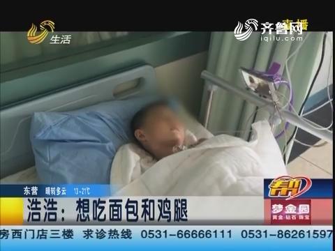 聊城:遭电击!6岁男孩截肢