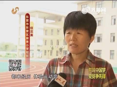 20161011《齐鲁先锋》:党员风采·共筑中国梦党员争先锋 任兰英——和孩子们在一起最幸福