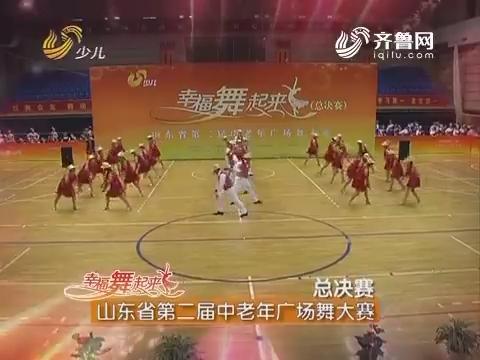 20161012《幸福舞起来》:山东省第二届中老年广场舞大赛——山东省总决赛
