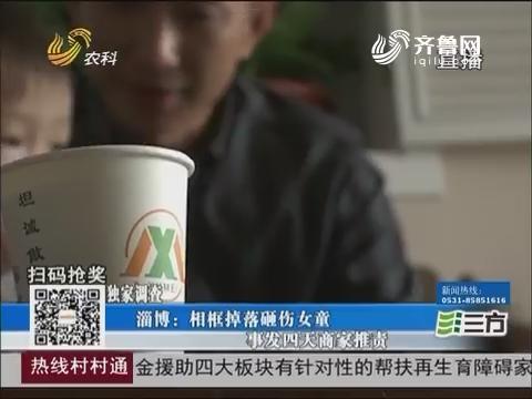 【独家调查】淄博:相框掉落砸伤女童 事发四天商家推责