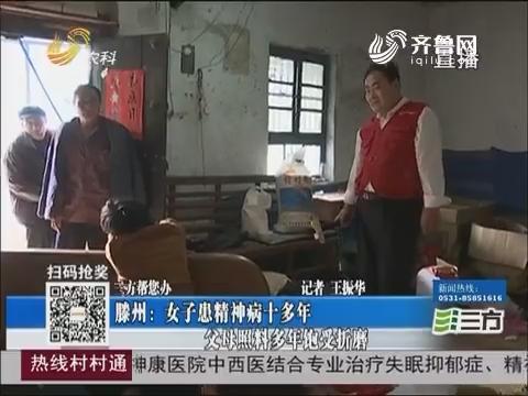【三方帮您办】滕州:女子患精神病十多年 父母照料多年饱受折磨