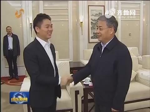 山东省政府与京东集团签署战略合作协议