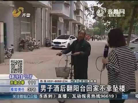 济南:男子酒后翻阳台回家不幸坠楼