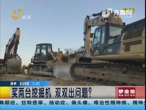 泰安:买两台挖掘机 双双出问题?