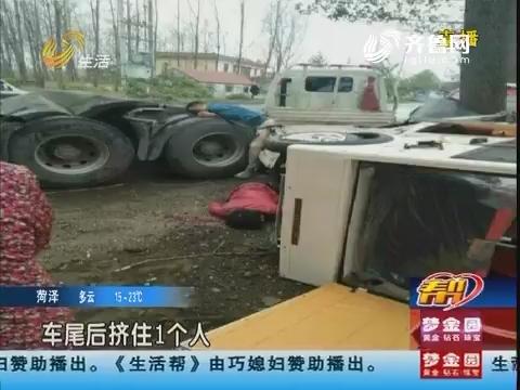 临沂:横祸!路边四人被大车撞飞