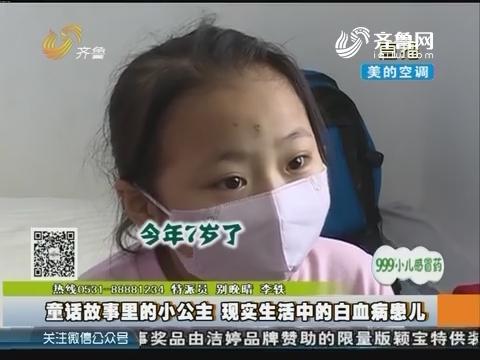 济南:童话故事里的小公主 现实生活中的白血病患儿