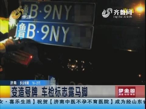 青岛:一辆奥迪车 竟有俩车牌?