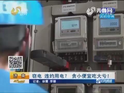 济南:窃电 违章用电? 贪小便宜吃大亏!