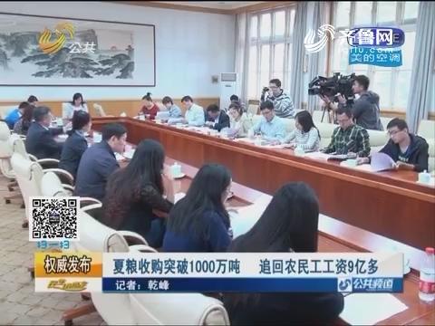 权威发布:夏粮收购突破1000万吨 追回农民工工资9亿多
