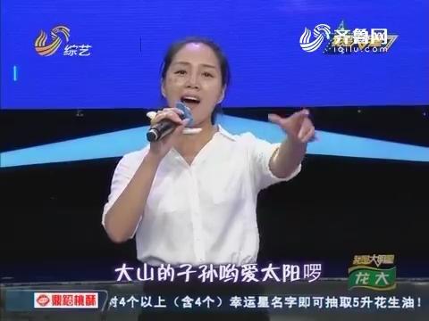 我是大明星:马娟歌声优美获张伟宏赞赏