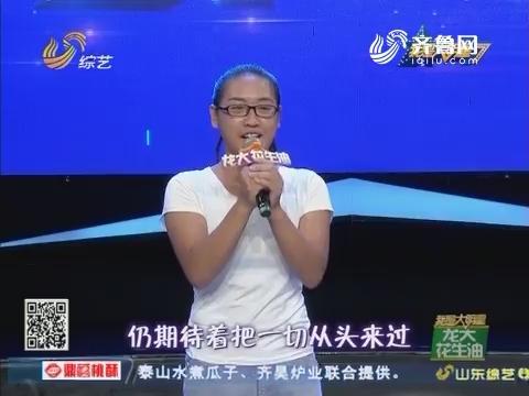 20161012《我是大明星》:马娟歌声优美获张伟宏赞赏