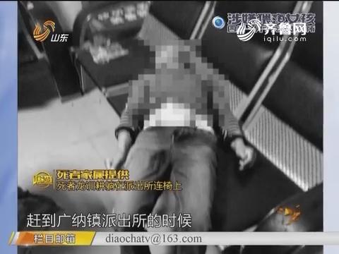 调查:涉嫌猥亵女孩 四川一男子死在派出所