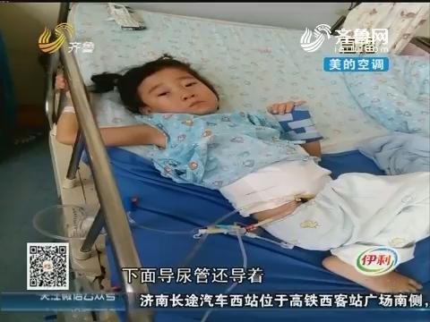 日照:四岁女童 竟被确诊恶性肿瘤