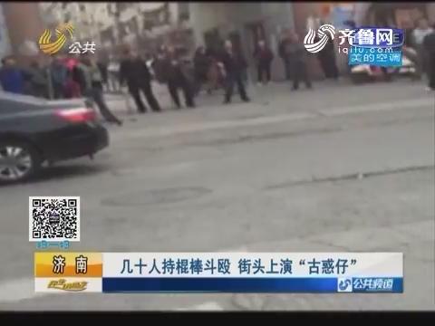 """济南:几十人持棍棒斗殴 街头上演""""古惑仔"""""""