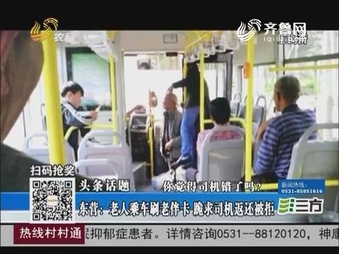 【头条话题】东营:老人乘车刷老伴卡 跪求司机返还被拒