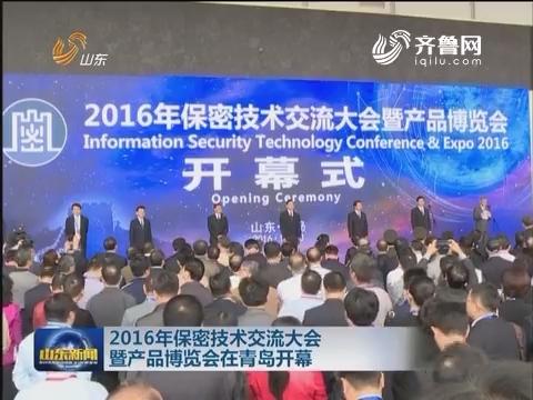 2016年保密技术交流大会暨产品博览会在青岛开幕