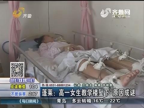 蓬莱:高一女生教学楼坠下 原因成迷