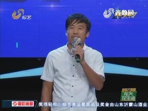 20161013《我是大明星》:王康琦为妈妈独自站上舞台 爸爸现身康琦泪奔