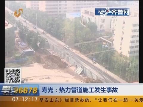 寿光:热力管道施工发生事故