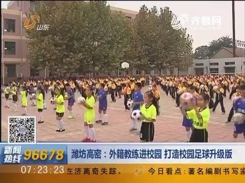 潍坊高密:外籍教练进校园 打造校园足球升级版