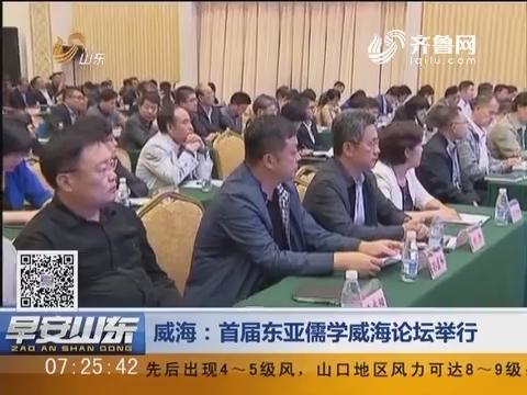 威海:首届东亚儒学威海论坛举行