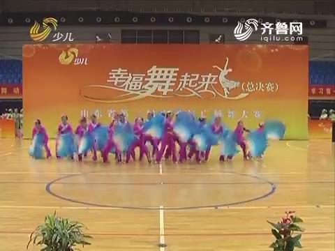 20161014《幸福舞起来》:山东省第二届中老年广场舞大赛——山东省总决赛