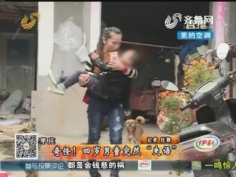 """枣庄:奇怪!四岁男童突然""""失语"""""""