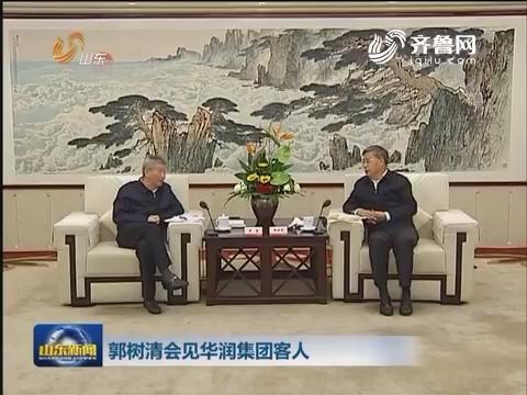 郭树清会见华润集团客人