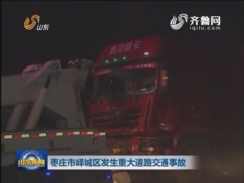 枣庄市峄城区发生重大道路交通事故