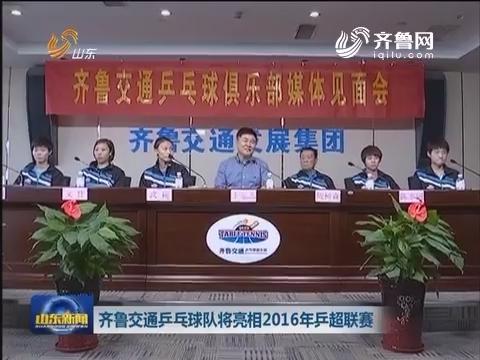 齐鲁交通乒乓球队将亮相2016年乒超联赛