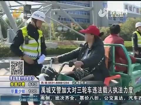 禹城交警加大对三轮车违法载人执法力度