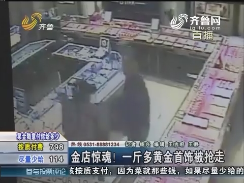 临沂:金店惊魂!一斤多黄金首饰被抢走