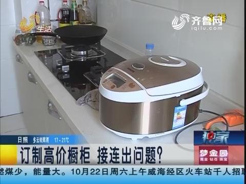 滨州:订制高价橱柜 接连出问题