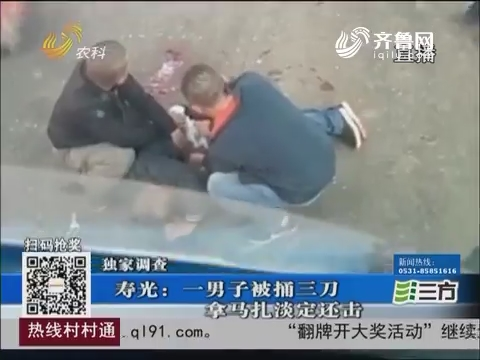 【独家调查】寿光:一男子被捅三刀 拿马扎淡定还击