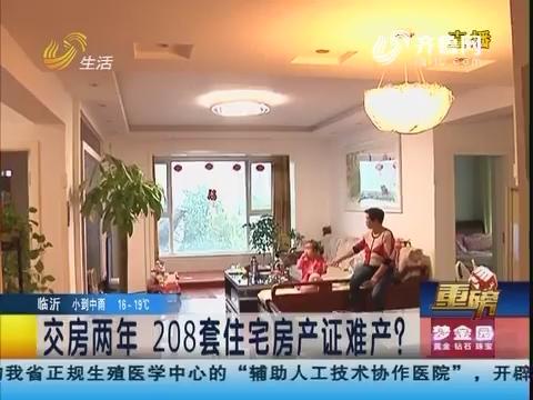 【重磅】淄博:交房两年 208套住宅房产证难产?