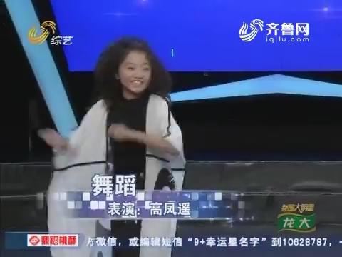 我是大明星:高凤遥场上表演征服评委老师成功晋级