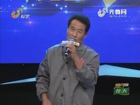 """我是大明星:""""养猪哥""""李树臣演唱《西部放歌》成功晋级"""