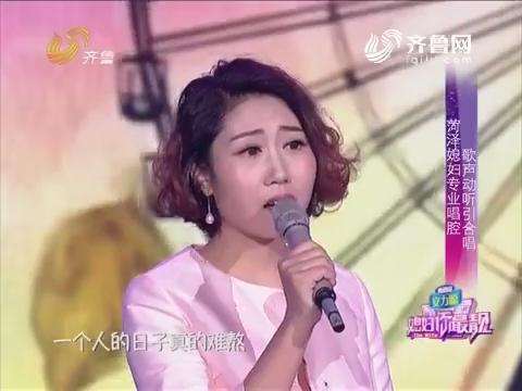 媳妇你最靓:菏泽媳妇专业唱腔 歌声动听引合唱