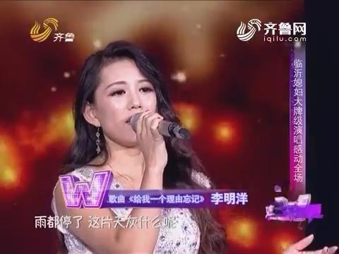 20161014《媳妇你最靓》:临沂媳妇大牌级演唱感动全场