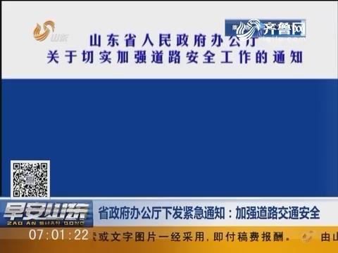 山东省政府办公厅下发紧急通知:加强道路交通安全