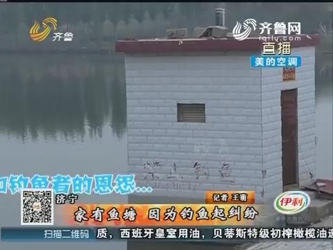 济宁:家有鱼塘 因为钓鱼起纠纷