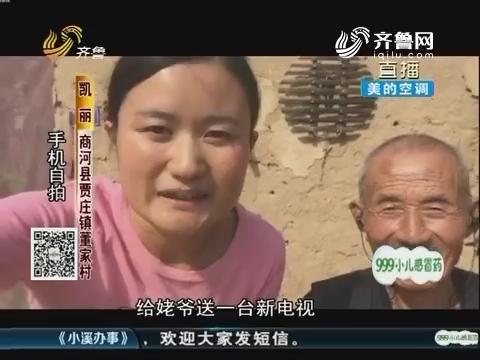 商河:孝敬爸妈 健康到家