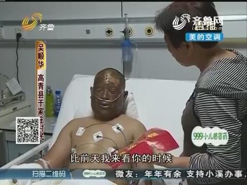 淄博:医院探访 父女伤情愈发严重