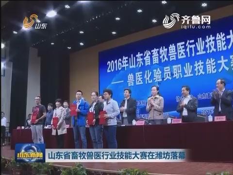 山东省畜牧兽医行业技能大赛在潍坊落幕