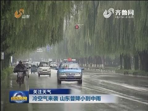 关注天气:冷空气来袭 山东普降小到中雨