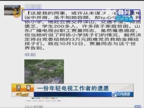 济南:一份年轻电视工作者的遗愿