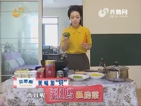 辣妈学堂:辣妈私房菜 核桃松仁玉米