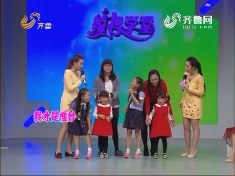 20161016《辣妈学堂》:俺家四代都是双胞胎!